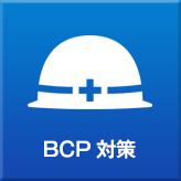 BCP対策