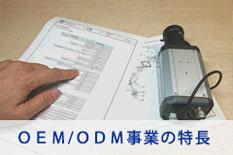 OEM/ODM事業の特長